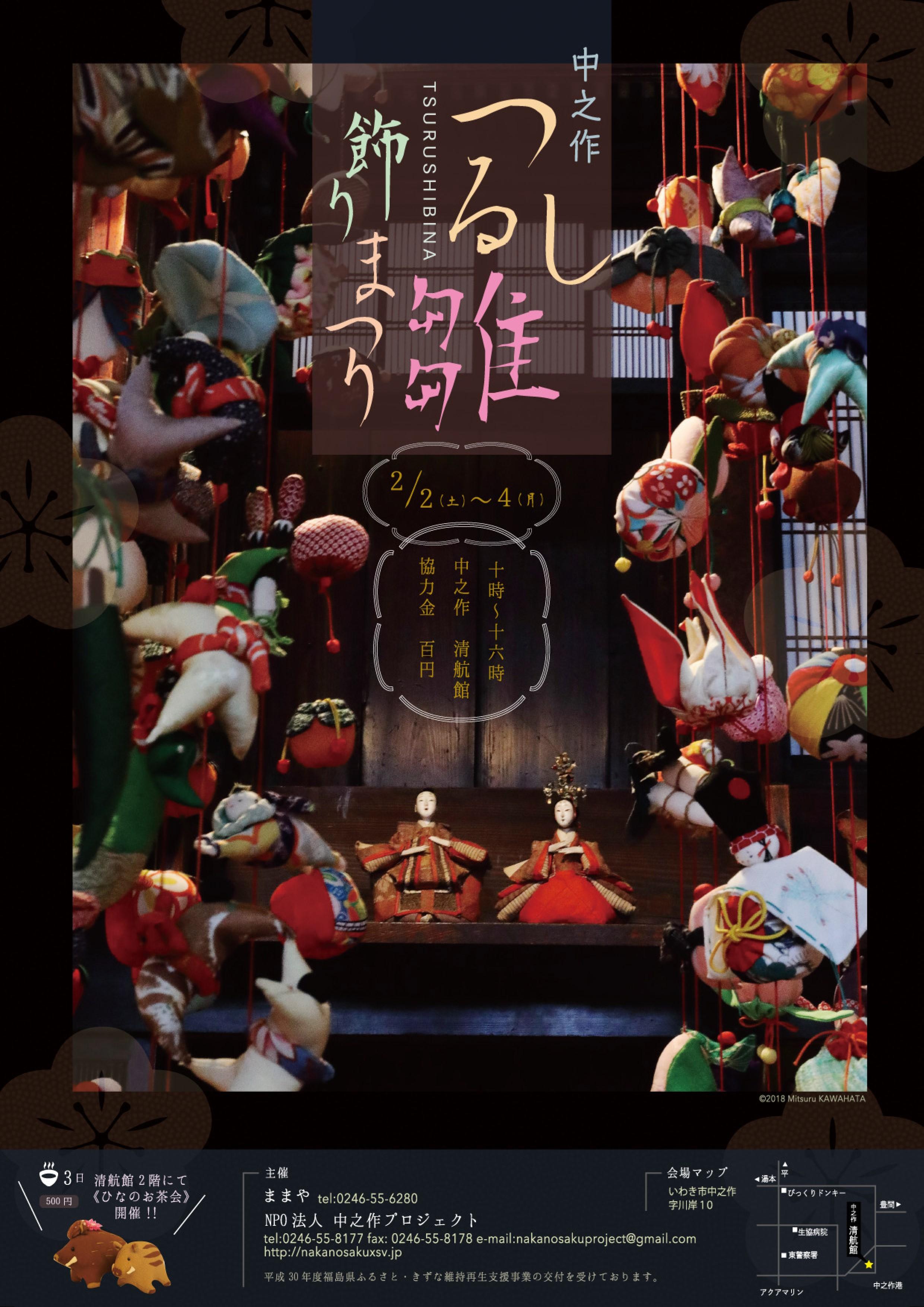 第15回 いわき市中之作 【つるし雛飾り祭り】のお知らせ