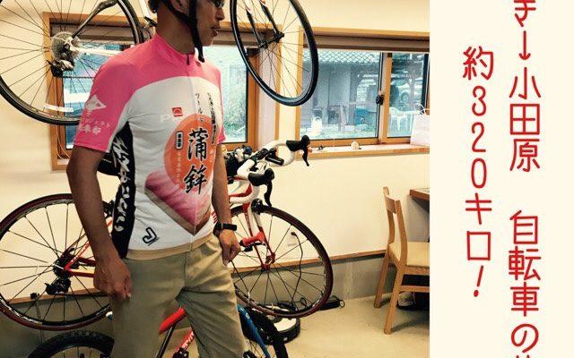 中之作プロジェクト自転車部!いわき→小田原 【ツールド蒲鉾】
